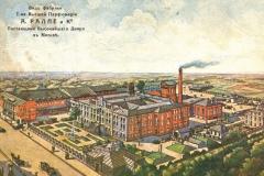 Так выглядела фабрика до революции. С открытки начала XX века