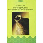 Belikov-Konservanti-v-kosmetike-150x150