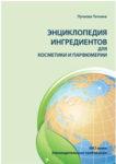 Enciclopedia2014(1)