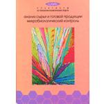 analiz-sirya-i-gotovoj-productiy-150x150