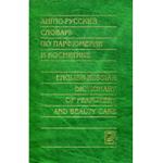 anglo-ruskij-slovar-po-parfum-150x150