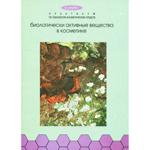 bio-aktivnie-veshestva-150x150
