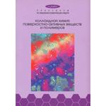 colloidnaja-khimia-150x150