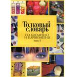 tolkovij-slovar-po-kosmetike-tom-1-150x150