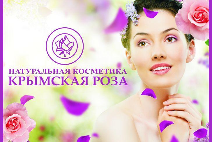 Крымская_роза1