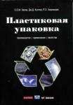 book-plastikovaja-upakovka-title