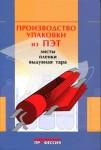 book-proizvodstvo-iz-pet-title