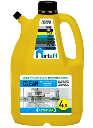 clean_2