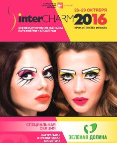 intercharm_autumn2016_withgreenvallee