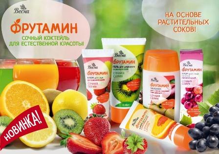 Frutamin