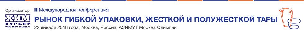 Плашка ГиЖУ 2018 рус 980x120