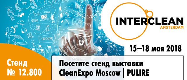 Interclean_visit_our_stand_rus_640