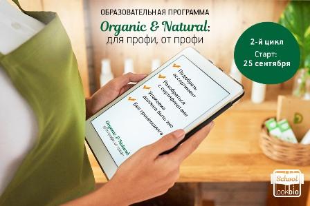 Organic-&-Natural-девушка-1200х800