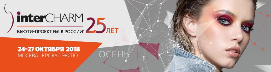 header_autumn2018_ru1 (1)