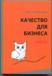 inozemtsev_kachestvo_dlja_biznesa