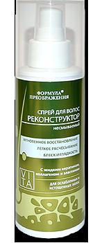 sprey-rekonstr-2