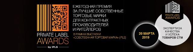 ipls_header_awarDFd1_ru