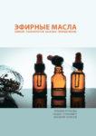 puchkova-efirnie-masla