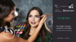 DI-PP-Delivery-Cosmetics